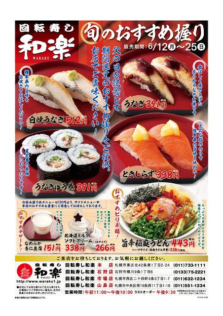 回転寿司和楽:旬のおすすめ握り 6月12日(月)〜6月25日(日)まで